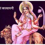 देवी का छठा स्वरूप माँ_कात्यायनी
